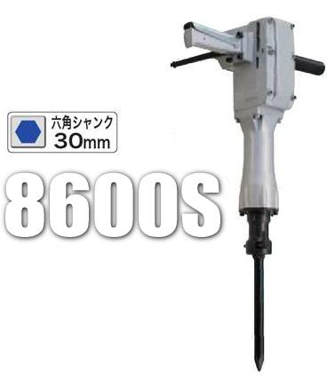 マキタ電動工具 電動ハンマー(30mm六角シャンク) 8600S