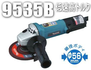 マキタ電動工具 125mmディスクグラインダー 9535B【低速高トルク】