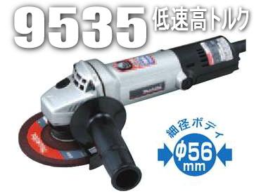 マキタ電動工具 125mmディスクグラインダー 9535【低速高トルク】