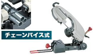 マキタ電動工具 メタルバンドソー B127【チェーンバイス式】