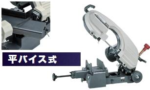 マキタ電動工具 メタルバンドソー B128【平バイス式】】【※メーカー直送品のため代金引換便はご利用いただけません】