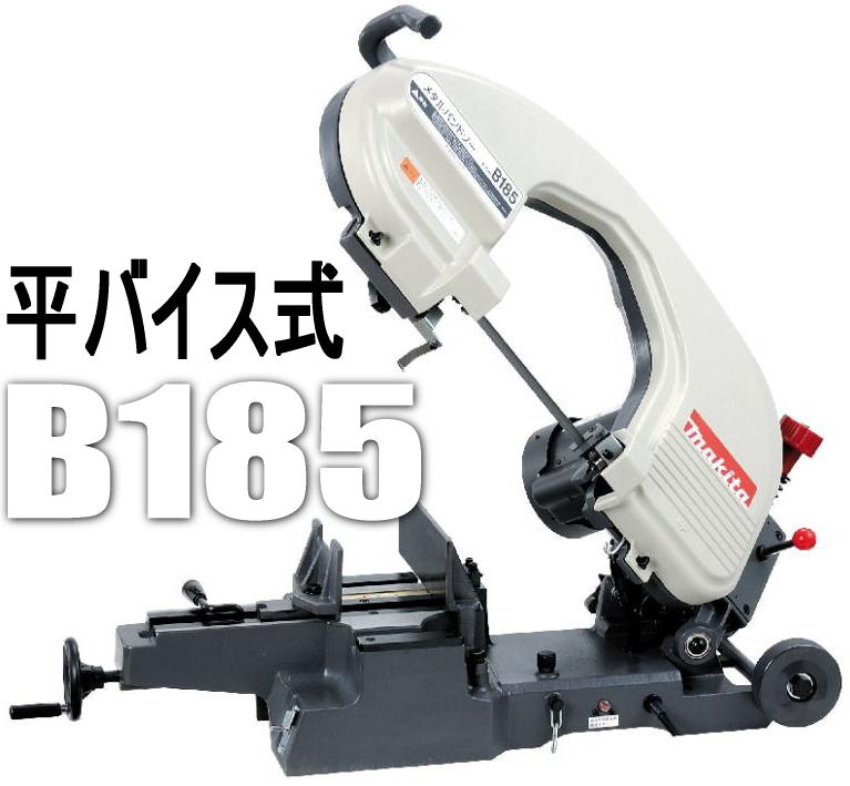 マキタ電動工具 メタルバンドソー B185【平バイス式】