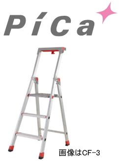 ピカ 上枠付き踏台 CF-8(高さ1.83m)【※メーカー直送品のため代金引換便はご利用になれません】【※個人宅お届けは運賃別途見積の場合がございます】