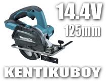 マキタ電動工具 【125mm】14.4V充電式チップソーカッター CS540DZ(本体のみ)【バッテリー・充電器は別売】
