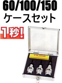 タジマツール 600V CV線ストリッパー ムキソケ60・100・150ケースセット DK-MS3MSET