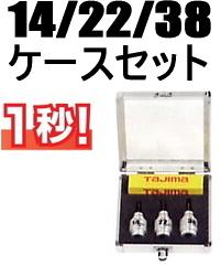 タジマツール 600V CV線ストリッパー ムキソケ14・22・38ケースセット DK-MS3SSET