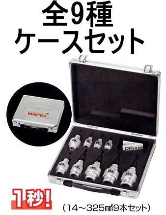タジマツール 600V CV線ストリッパー ムキソケ全9種ケースセット DK-MS9SET