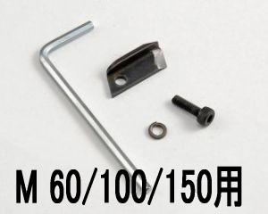 タジマツールムキソケ替刃DK-MSBM タジマツール 品質保証 600V CV線ストリッパー ムキソケ用替刃 1枚入 DK-MSBM 格安 150用 60 M 100