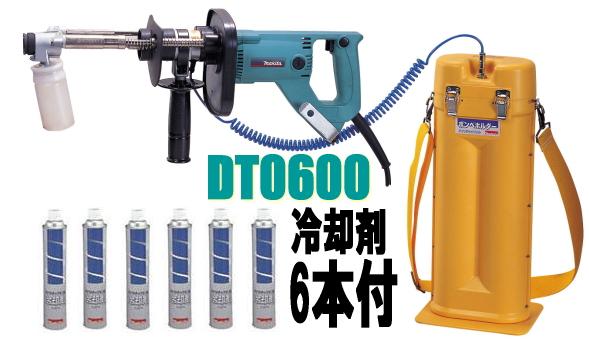 マキタ電動工具 ダイヤテックドリルセット 【DT0600(ボンベホルダ付)+冷却剤ボンベ(6本)A-31815】
