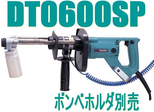 マキタ電動工具 ダイヤテックドリル DT0600SP(本体のみ)【ボンベホルダ・冷却剤ボンベは別売】
