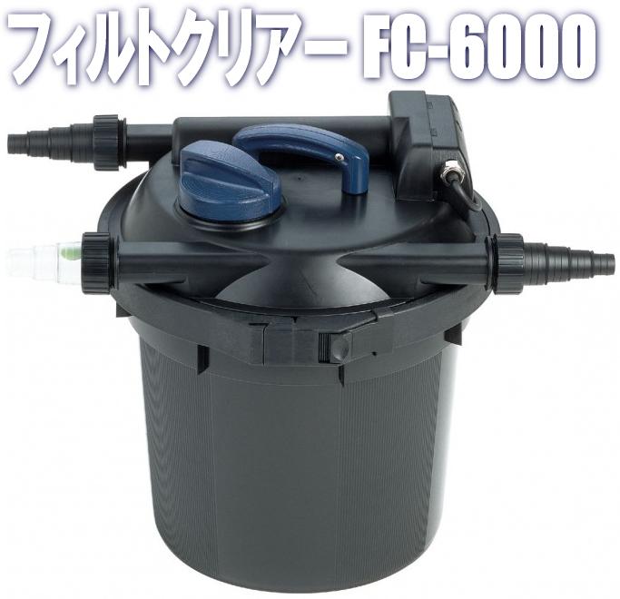 タカショーエクステリア 【浄化フィルター】 フィルトクリアー6000