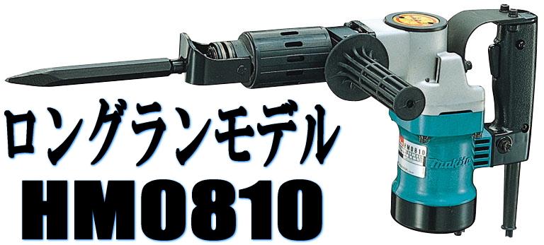 マキタ電動工具 【特別価格】電動ハンマー(六角軸シャンク) HM0810(ケース付)