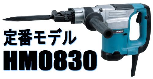 マキタ電動工具 電動ハンマー(六角軸シャンク) HM0830(ケース付)