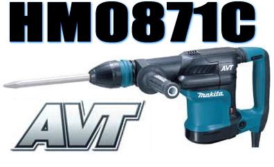 マキタ電動工具 電動ハンマー【AVT機構】 HM0871C(SDS-max)