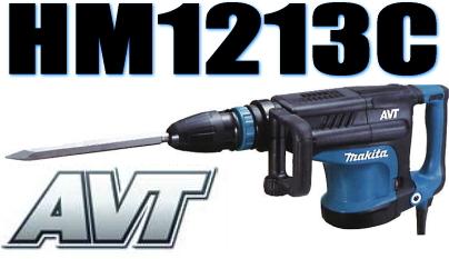 マキタ電動工具 電動ハンマー【AVT機構】 HM1213C(SDS-max)