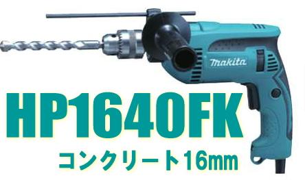 マキタ電動工具 16mm震動ドリル(振動ドリル) HP1640FK