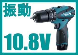 マキタ電動工具 10.8V充電式振動ドライバードリル HP330DWX(バッテリー2個付)