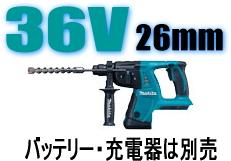 マキタ電動工具 【26mmクラス】36V充電式ハンマードリル HR262DZK(本体+ケースのみ)【バッテリー・充電器は別売】