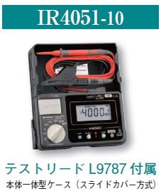 日置電機 5レンジ デジタル絶縁抵抗計 IR4051-10【テストリードL9787付属】
