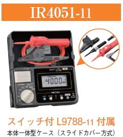 日置電機 5レンジ デジタル絶縁抵抗計 IR4051-11【スイッチ付L9788-11付属】