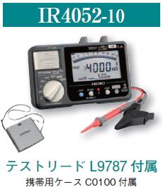 日置電機 5レンジ デジタル絶縁抵抗計 IR4052-10【バーグラフ付/テストリードL9787付属】