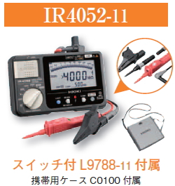 絶縁抵抗計 日置電機 5レンジ 在庫品 HIOKI IR4051-10 (L9787) デジタル スイッチなしリード付属
