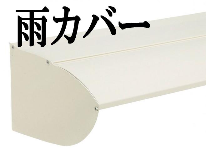 タカショーエクステリア スリムオーニング用オプション 雨カバーホワイト W2500用 JBF-25C【※代金引換便はご利用できません】