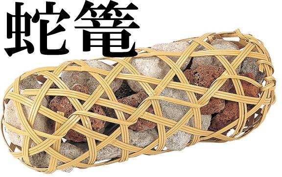 タカショーエクステリア【ウォーターアクセサリー】蛇篭(天然多孔質石入り) JKS-08