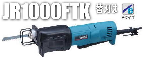 マキタ電動工具 小型レシプロソー(Bタイプジグソーブレード専用) JR1000FTK【ケース・ブレード10種付】