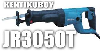 マキタ正規販売店 マキタ電動工具 レシプロソー(セーバーソー) JR3050T