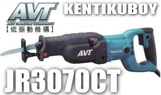マキタ電動工具 レシプロソー/セーバーソー【電子制御/AVT機構】 JR3070CT