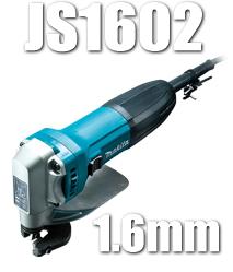 マキタ電動工具 1.6mmシャー JS1602