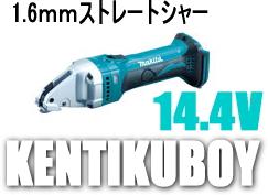 マキタ電動工具 14.4V充電式ストレートシャー JS160DZ(本体のみ)【バッテリー・充電器は別売】