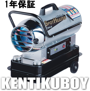 ナカトミ スポットヒーター 【小型軽量パワフルタイプ】 KH5-30(50Hz)/KH6-30(60Hz)