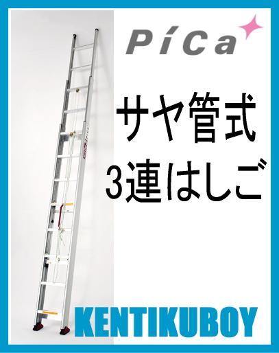 ピカ サヤ管式3連はしご コンパクト3 LNT-70A(全長7.03m)【※メーカー直送品のため代金引換便はご利用になれません】【※個人宅お届けは運賃別途見積の場合がございます】
