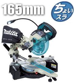 マキタ電動工具電動工具 165mmスライドマルノコ LS0611FL(チップソー付)【レーザー付/LEDライト付】