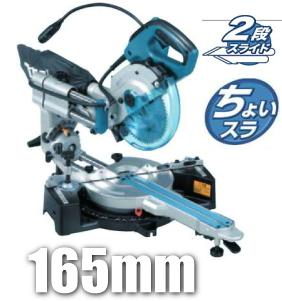 マキタ電動工具 165mmスライドマルノコ(両傾斜)  LS0612F(チップソー付)【LEDライト付】【レーザーなし】