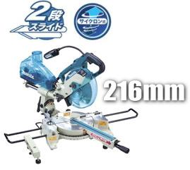 マキタ電動工具 216mmスライドマルノコ LS0814FL(チップソー付)【レーザー付&蛍光灯付】