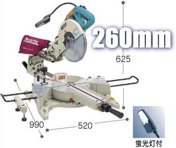 マキタ電動工具 260mmスライドマルノコ LS1014(チップソー付)【蛍光灯付・レーザーなし】【※メーカー直送品のため代金引換便はご利用になれません】