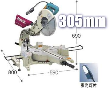 マキタ電動工具 305mmスライドマルノコ LS1213(チップソー付)【蛍光灯付】