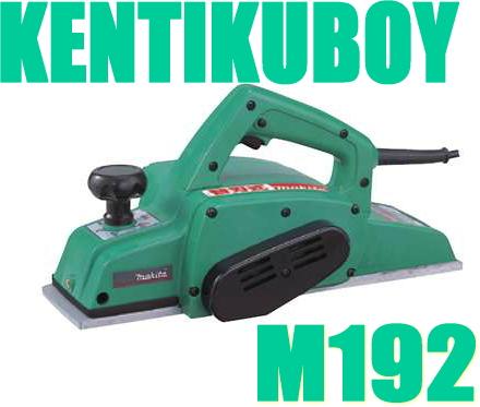 マキタ電動工具【ホーム用】 110mm電気カンナ M192(替刃式)