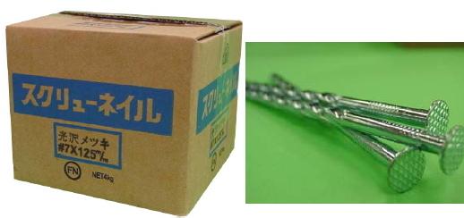 SC 光沢メッキスクリュー釘 #8×100mm 【1ケース/4kg×6箱入】【※メーカー取寄品】