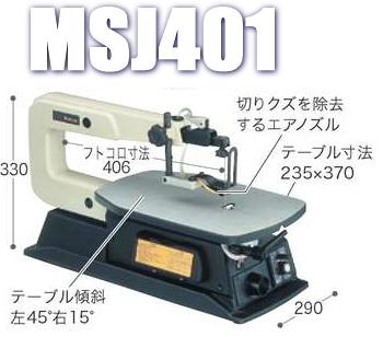 マキタ電動工具 糸ノコ盤 MSJ401