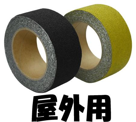 屋外用滑り止めテープ すべらんテープ(黄) 100mm幅×5m【1ケース/12巻入】