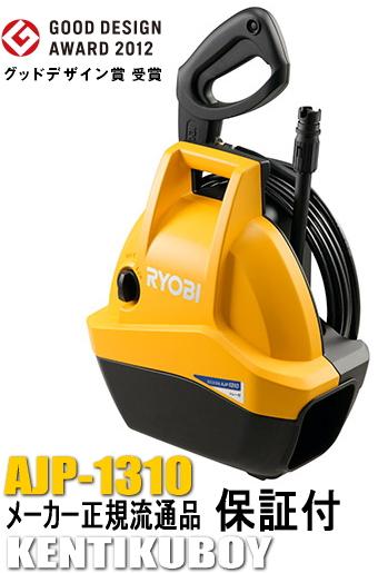 高圧洗浄機 リョービ 高圧洗浄機 AJP-1310【グッドデザイン賞モデル】
