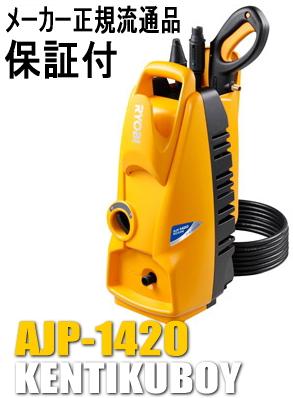 高圧洗浄機 リョービ 高圧洗浄機 AJP-1420A