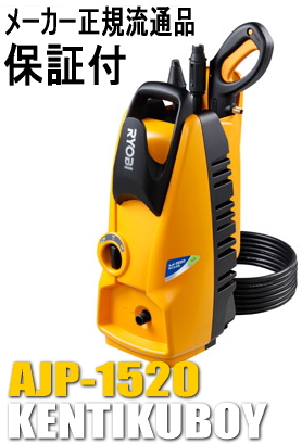 高圧洗浄機 リョービ 高圧洗浄機 AJP-1520A【静音モード搭載】
