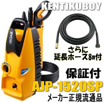 高圧洗浄機 リョービ 高圧洗浄機 AJP-1520ASP【静音モード搭載/8m延長高圧ホース付】