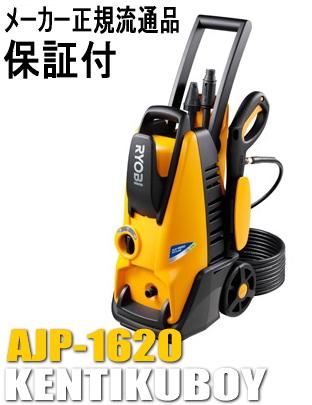 高圧洗浄機 リョービ AJP-1620A【静音モード搭載】