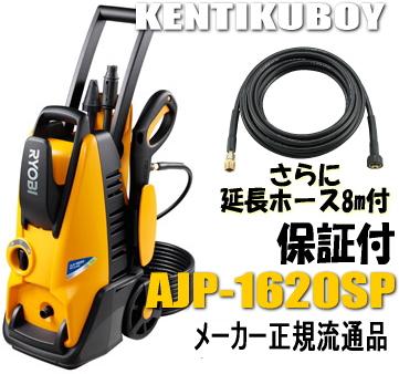 高圧洗浄機 リョービ 高圧洗浄機 AJP-1620ASP【静音モード搭載/8m延長高圧ホース付】